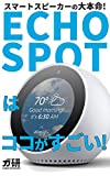 スマートスピーカーの大本命! Echo Spot は ココがすごい!
