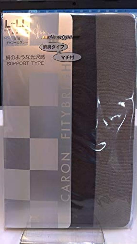 アラブサラボ従者特許キャロン フィティブライト パンティストッキング5足組 パンスト L~LL SP500 (チャコールグレー)