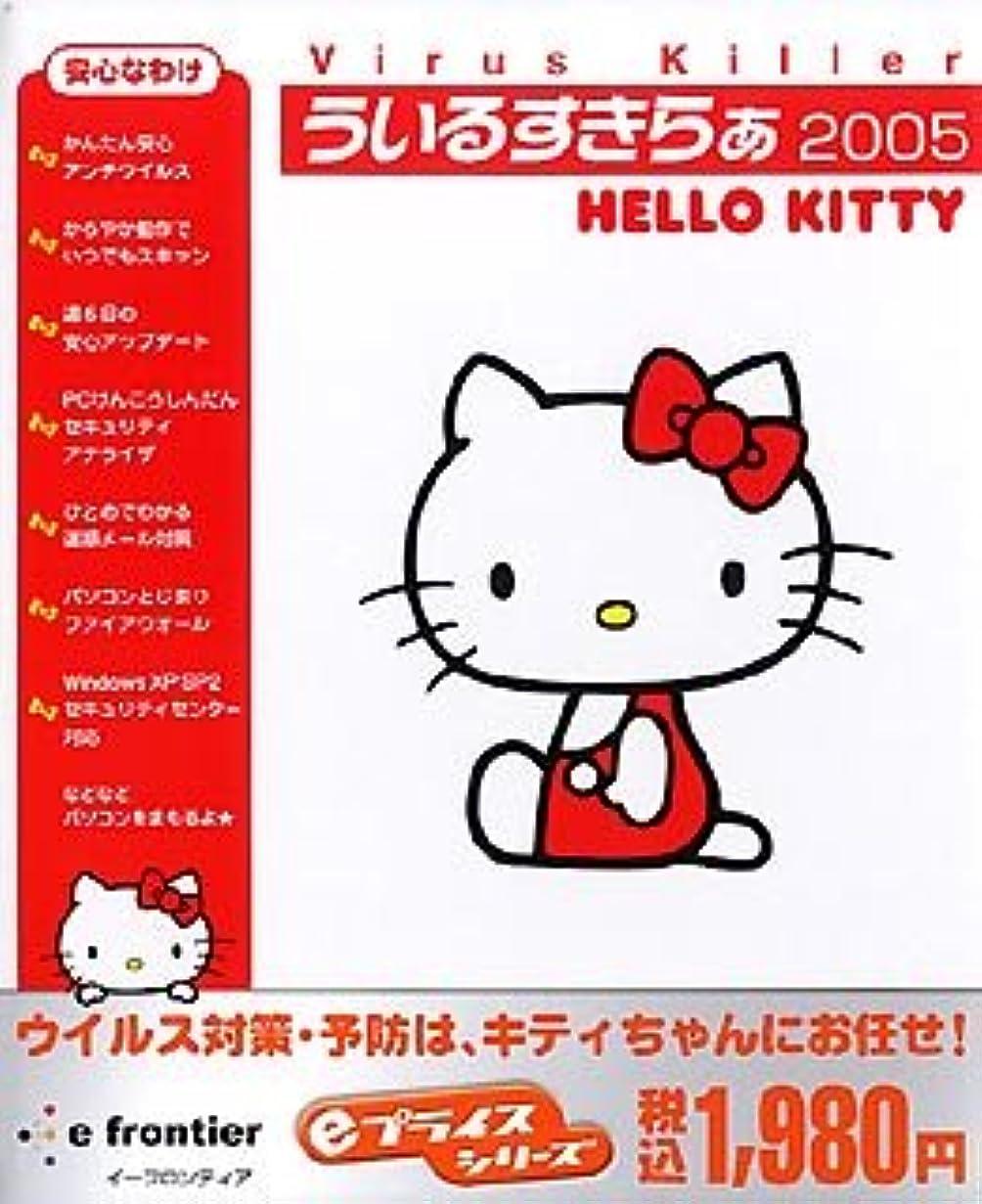 認識冊子ブームeプライスシリーズ ういるすきらぁ HELLO KITTY 2005