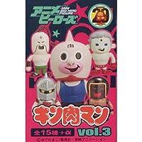 ミニビッグヘッドフィギュア アニメヒーローズ キン肉マン×パンソンワークス KINNIKUMAN×PansonWorks vol.3 シークレット含む全16種セット