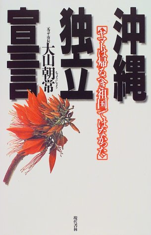 沖縄独立宣言―ヤマトは帰るべき「祖国」ではなかったの詳細を見る