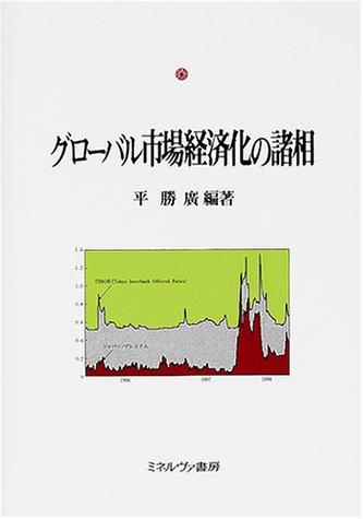 グローバル市場経済化の諸相 (同志社大学人文科学研究所研究叢書)