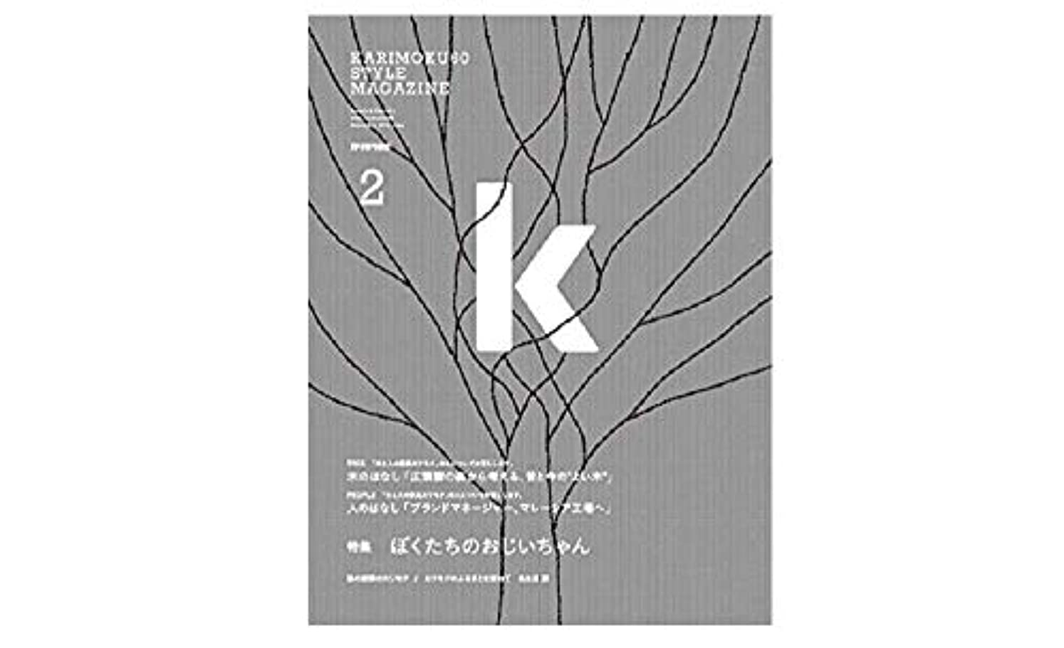 反射買収説教するkarimoku(カリモク) カタログギフト A4 A4 スタイルマガジンKVol.2 III