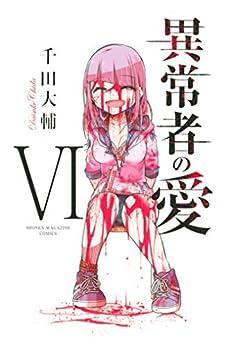 [千田大輔]の異常者の愛(6) (マンガボックスコミックス)