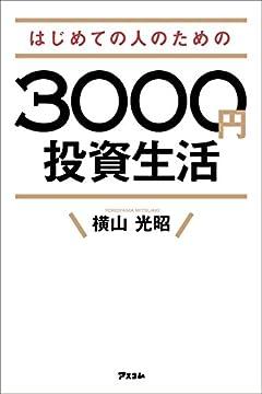 はじめての人のための3000円投資生活の書影
