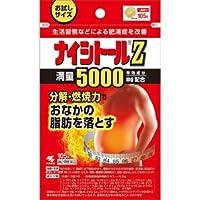 【第2類医薬品】ナイシトールZ 105錠 ×4