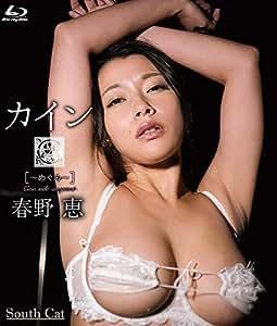 カイン~めぐみ~/春野恵 Blu-ray版
