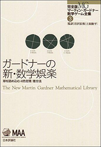 ガードナーの新・数学娯楽 (完全版 マーティン・ガードナー数学ゲーム全集 第3巻)の詳細を見る