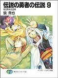 伝説の勇者の伝説(9) 完全無欠の王様 (富士見ファンタジア文庫)