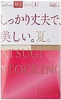 [アツギ] ストッキング ATSUGI STOCKING(アツギ ストッキング) しっかり丈夫で、美しい。【夏】 〈3足組〉 レディース FP8883P コスモブラウン 日本 S~M (日本サイズS-M相当)