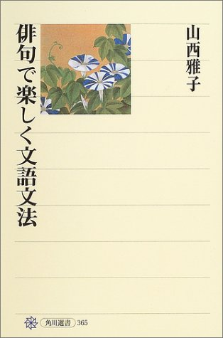 俳句で楽しく文語文法 (角川選書)の詳細を見る