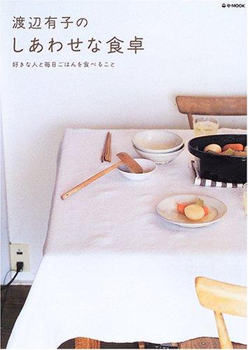 渡辺有子のしあわせな食卓―好きな人と毎日ごはんを食べること (e‐MOOK)の詳細を見る