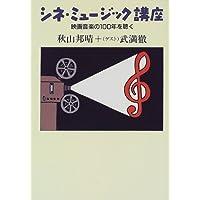 シネ・ミュージック講座―映画音楽の100年を聴く