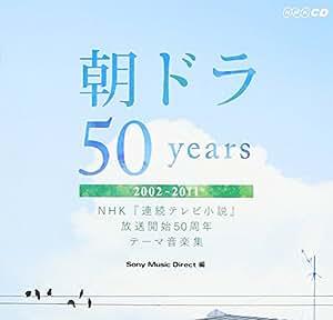 朝ドラ50years ~NHK連続テレビ小説放送開始50周年テーマ音楽集~ 2002-2011