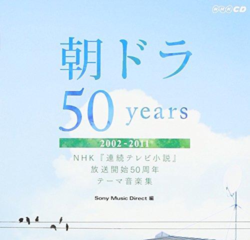 朝ドラ50years ~NHK連続テレビ小説放送開始50周年テーマ音楽・・・
