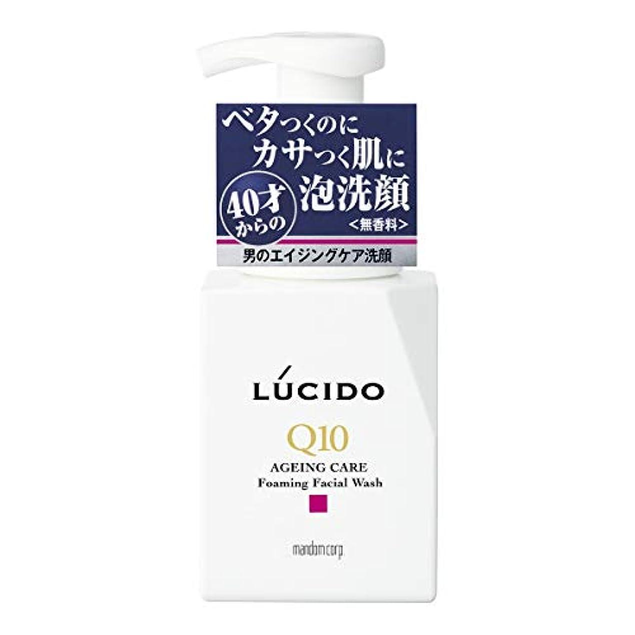 悪因子消毒するチャレンジLUCIDO(ルシード) トータルケア泡洗顔 Q10 150mL
