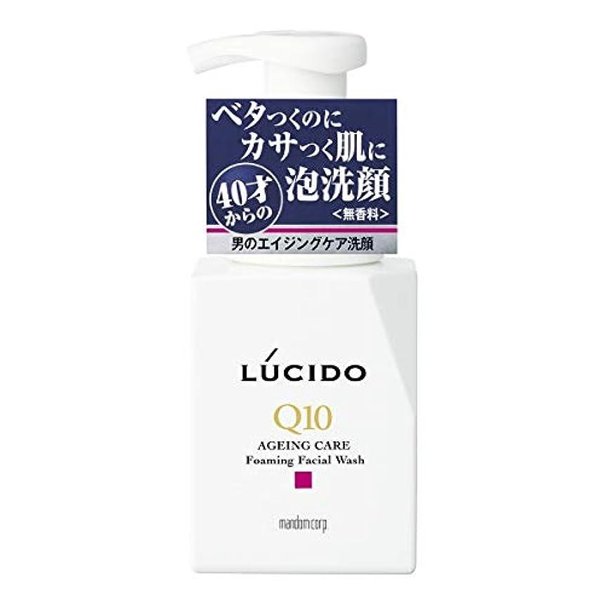 領収書耐久免除LUCIDO(ルシード) トータルケア泡洗顔 Q10 150mL