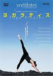 ヨガラティス Vol.1 カラダを変える 基本のエクササイズ [DVD]