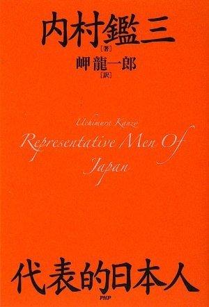 代表的日本人の詳細を見る