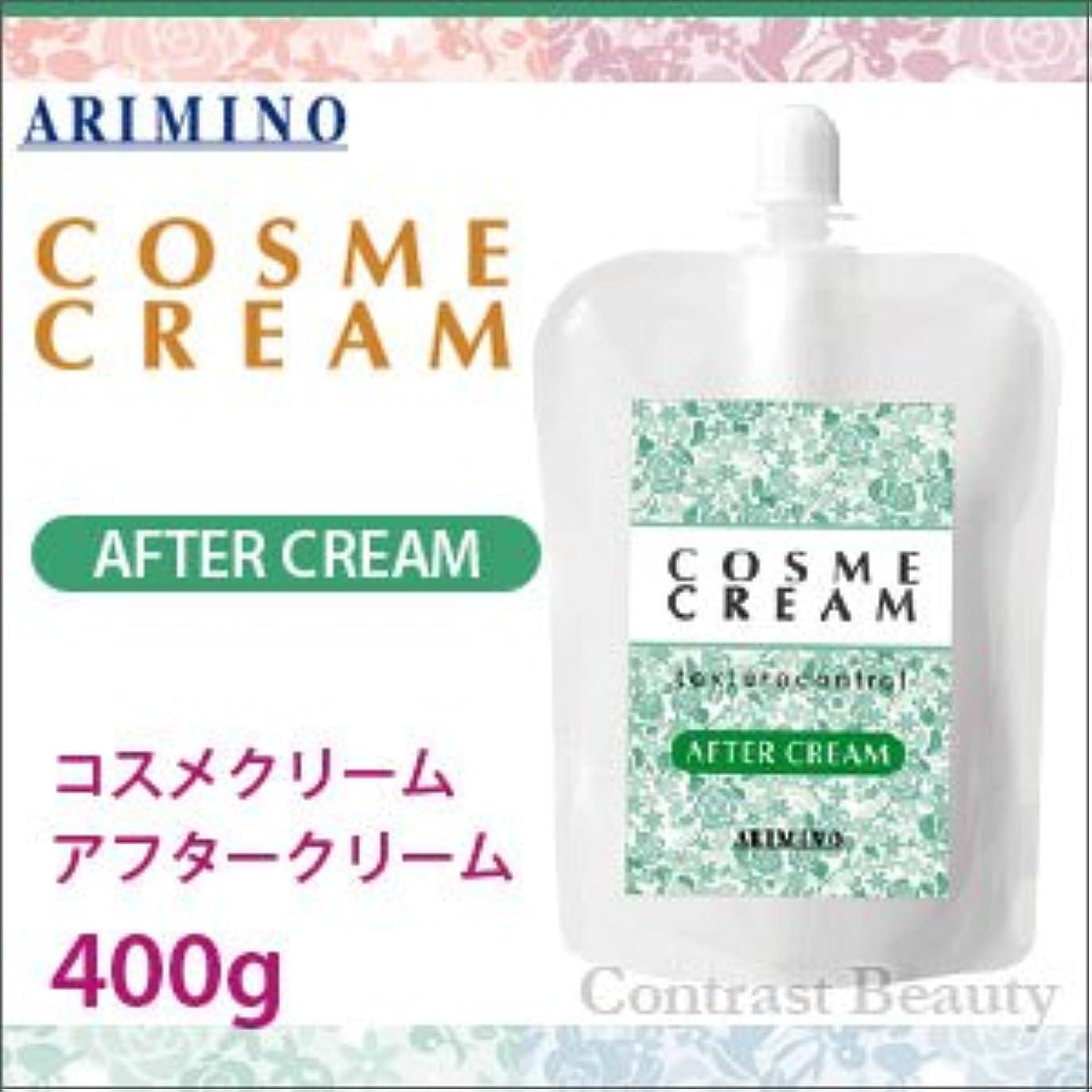 宿体系的に輪郭アリミノ コスメクリーム アフタークリーム 400g