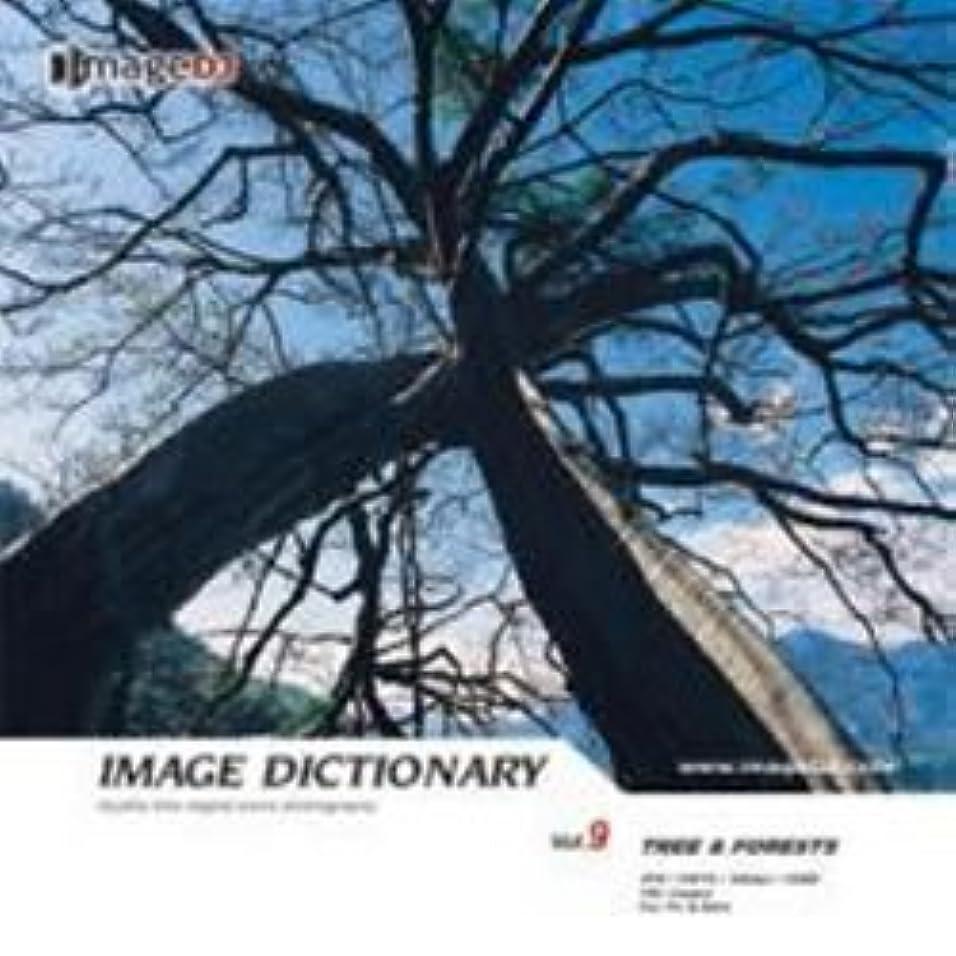 サスティーン放映毎月イメージ ディクショナリー Vol.9 木と森