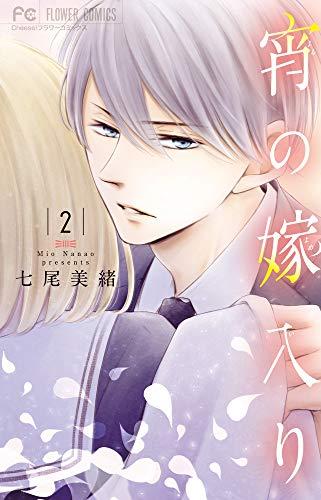 宵の嫁入り (2) (フラワーコミックス)