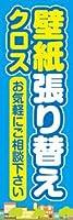 のぼり旗スタジオ のぼり旗 壁紙張り替え002 通常サイズ H1800mm×W600mm