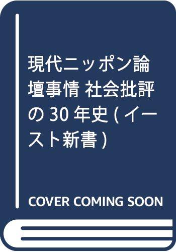 [画像:現代ニッポン論壇事情 社会批評の30年史 (イースト新書)]
