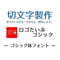 nc-smile 1文字からの切文字 オーダーメイド 製作 ロゴタイプ ゴシック体 カッティング ステッカー シール (文字高さ 20mm)