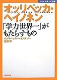 オッリペッカ・ヘイノネン―「学力世界一」がもたらすもの (NHK未来への提言)