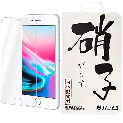 iPhone 8 専用設計 ガラスフィルム 液晶保護フィルム 4.7インチ用 フィルム 0.33mm 【3D Touch対応 / 硬度9...