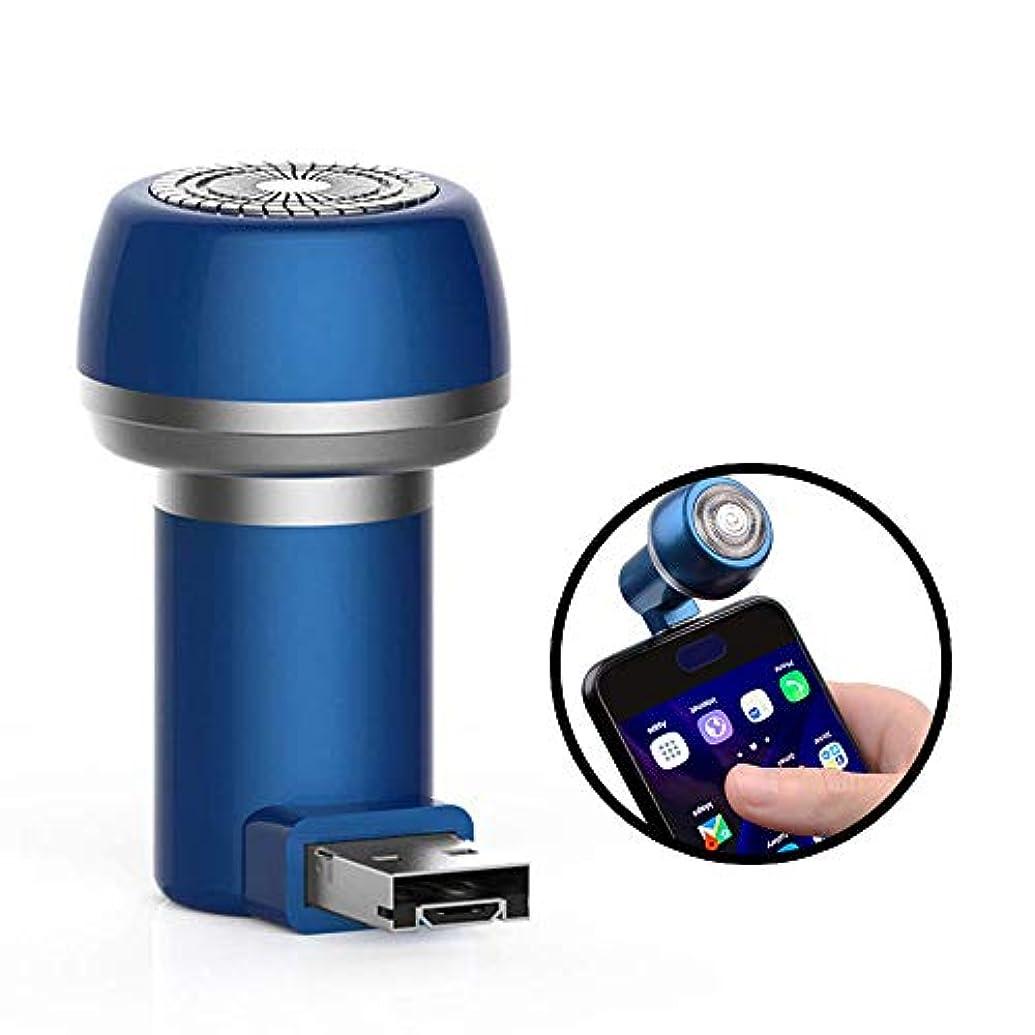 アイロニーマーティフィールディングseiyishi 電動シェーバー 髭剃り ポータブル ひげ剃り USB電源 スマホ Android 携帯 シェーバー SY-TXD-028 (ブルー)