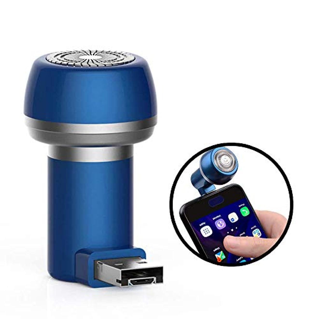 最大化する繰り返した探すseiyishi 電動シェーバー 髭剃り ポータブル ひげ剃り USB電源 スマホ Android 携帯 シェーバー SY-TXD-028 (ブルー)