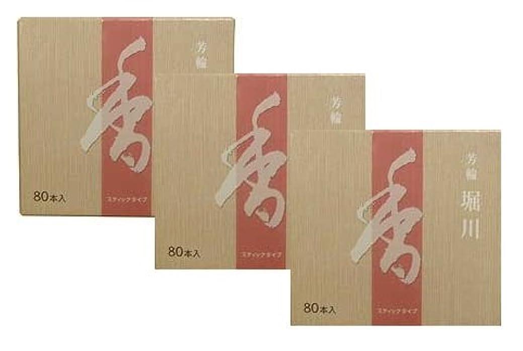 絶壁並外れてプロフェッショナル松栄堂 芳輪 堀川 スティック80本入 3箱セット