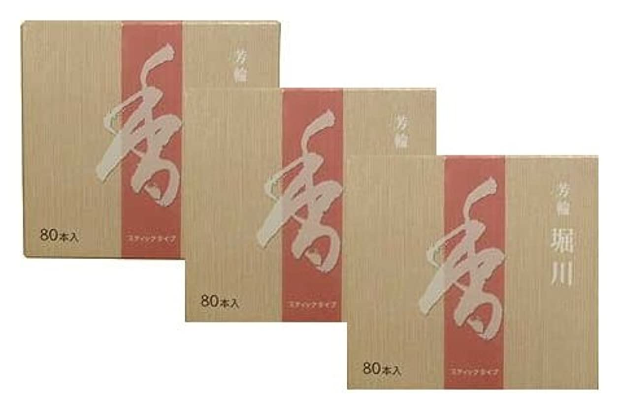 忙しい冗談でパイル松栄堂 芳輪 堀川 スティック80本入 3箱セット
