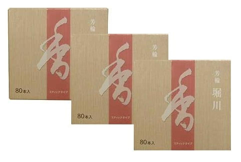 いくつかのクック起きて松栄堂 芳輪 堀川 スティック80本入 3箱セット