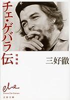 三好 徹 (著)(52)新品: ¥ 399