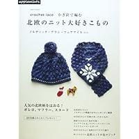 crochet lace かぎ針で編む 北欧のニット大好きこもの (アサヒオリジナル)