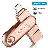 SADIKU USBメモリ 32GB iOSフラッシュドライブ iPhone/Mac/PC対応 スマホ 容量不足解消 高速データ転送 OTG機能  亜鉛合金 (ローズゴールド)