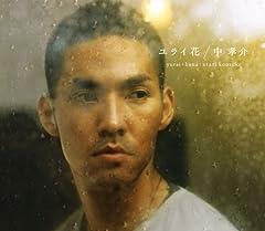 中孝介「星空の下で」のジャケット画像