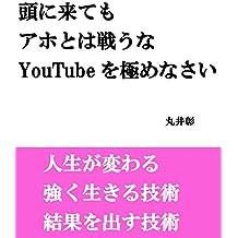 頭に来ても アホとは戦うな YouTubeを極めなさい