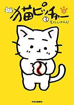 猫ピッチャー 9 (単行本)