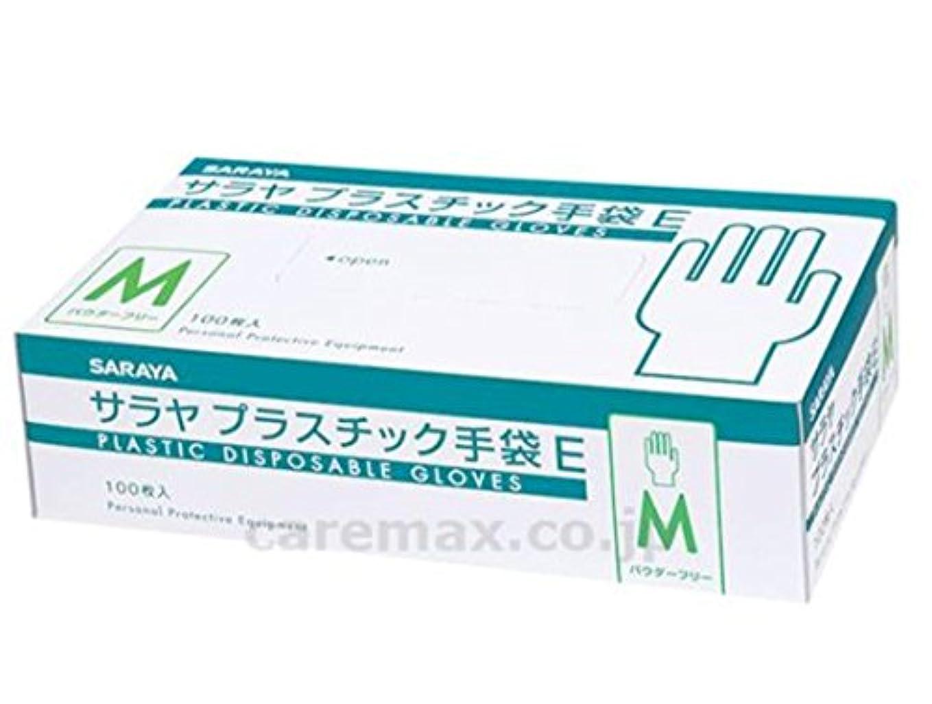 より平らなきらめきシンプルさサラヤ 使い捨て手袋 プラスチック手袋E 粉なし Mサイズ 100枚入