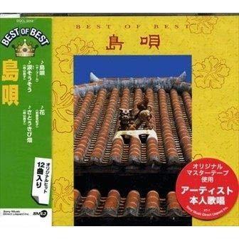 CD 島唄 BEST OF BEST DQCL-2012 パ...