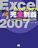 Excel2007 完全制覇パーフェクト