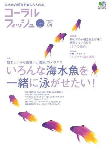 コーラルフィッシュ Vol.4 (エイムック (1139))