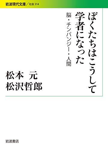 ぼくたちはこうして学者になった: 脳・チンパンジー・人間 / 松本 元,松沢 哲郎