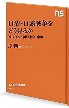 [原 朗]の日清・日露戦争をどう見るか 近代日本と朝鮮半島・中国 (NHK出版新書)