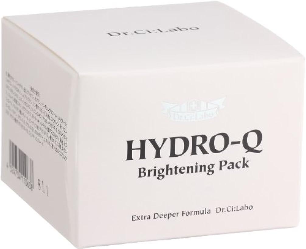 浅いメッセンジャー激しいドクターシーラボ ハイドロQブライトニングパック