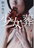 少女葬 (新潮文庫)